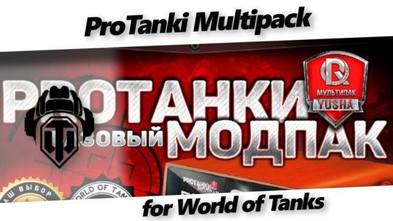download multipack by protanki for wot